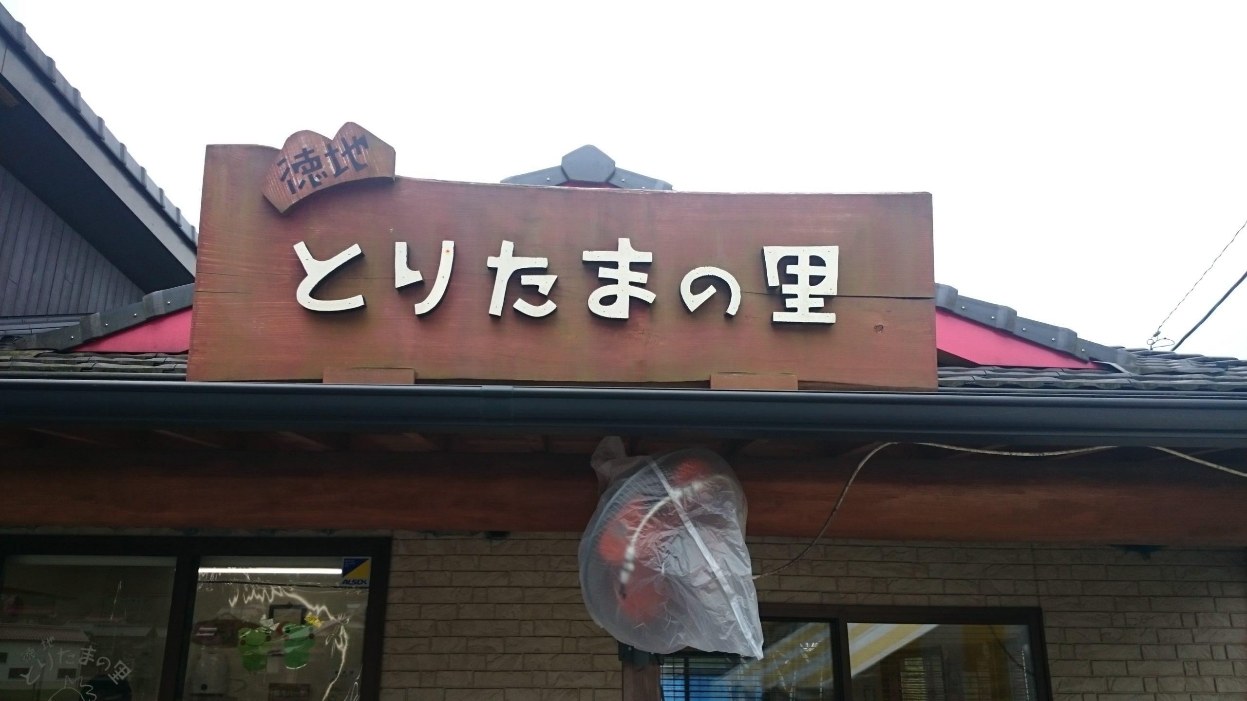 山口県にある、「卵かけご飯のお店」をご存じですか?