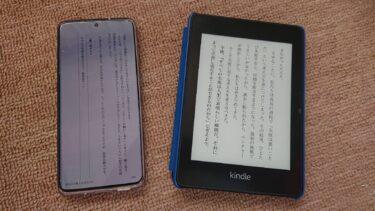 スマホアプリのKindle版と電子書籍Kindle paperwhite、比較してみました。