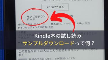 無料で試し読みもできるKindle paperwhite。「サンプルダウンロード」の特徴