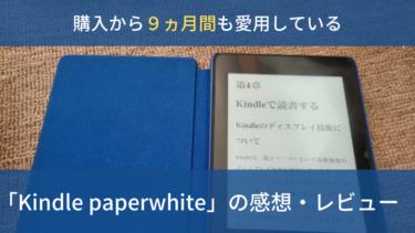 Kindle paperwhite購入から9ヵ月、使用してみた感想・レビュー