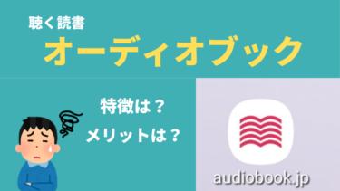 「聴く読書」オーディオブックの特徴やメリット・デメリットは?
