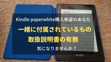 Kindle paperwhite購入時に付属(同梱)されているものは?取扱説明書はあるの?