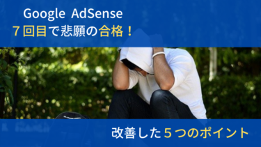 googleAdsenseに合格 改善したポイント