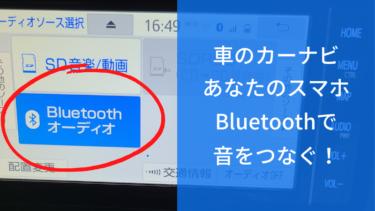 Bluetooth_pair_ring