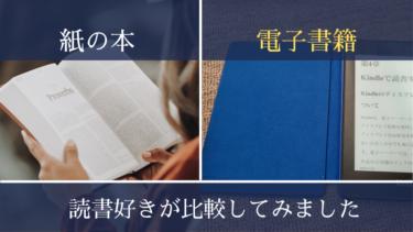 紙の本と電子書籍。あなたはどちらで読むべきなのか比較してみました。