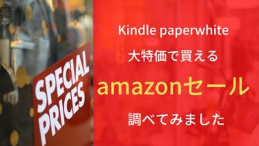 Kindle paperwhiteを大特価で買える「amazonのセール」について調べてみました。