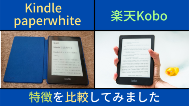 Kindle paperwhiteと楽天Kobo比較してみました